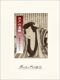 江戸の盗賊(一)鳶魚江戸ばなし 漫画