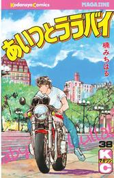 あいつとララバイ(38) 漫画