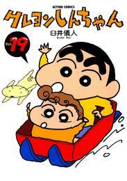 クレヨンしんちゃん 19巻 漫画