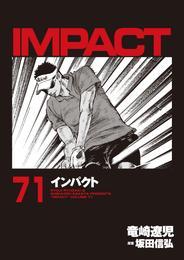 インパクト 71 漫画