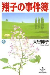 翔子の事件簿 4 漫画