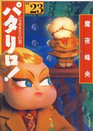 パタリロ! 23巻 漫画
