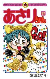あさりちゃん(97) 漫画