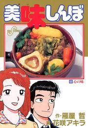 美味しんぼ(53) 漫画