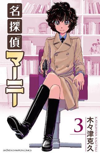 名探偵マーニー 3 漫画