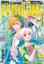 Comic ZERO-SUM (コミック ゼロサム) 2017年6月号[雑誌] 漫画
