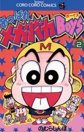 あっぱれメガバカBoys(2) 漫画