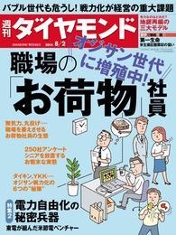 週刊ダイヤモンド 14年8月2日号 漫画