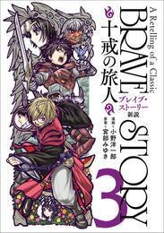 ブレイブ・ストーリー新説 ~十戒の旅人~ 3巻(完) 漫画