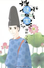 後宮(2) 漫画