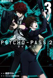 PSYCHO-PASS サイコパス 2 3巻 漫画