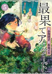 最果てアーケード 分冊版(5) 漫画