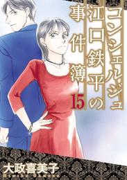 コンシェルジュ江口鉄平の事件簿(15) 漫画