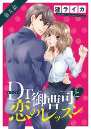 DT御曹司と恋のレッスン(話売り) 5 冊セット 全巻