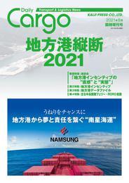 Dairy Cargo臨時増刊号 地方港縦断2021