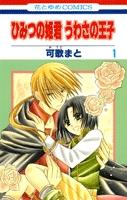 ひみつの姫君・うわさの王子 (1-2巻 全巻) 漫画