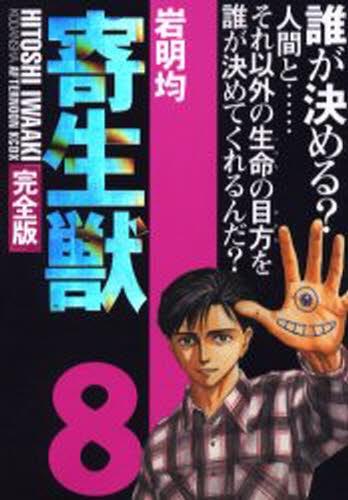 寄生獣 [完全版] (1-8巻 全巻) 漫画
