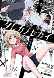 ダレカノセカイ(1巻 最新刊)
