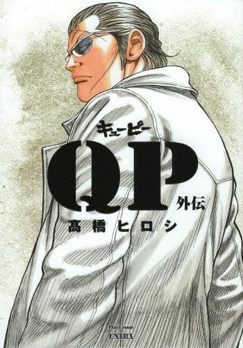 QP外伝 [完全版] 漫画