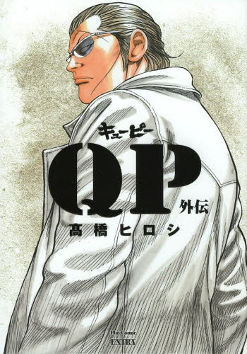 QP外伝 [完全版] (1巻 全巻) 漫画