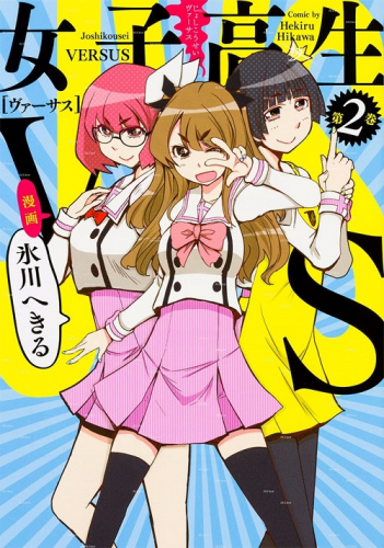 女子高生VS 漫画