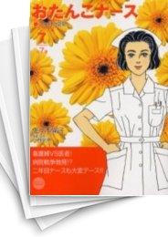 【中古】おたんこナース (1-7巻) 漫画
