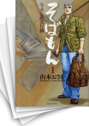 【中古】そばもん ニッポン蕎麦行脚そばの食べ方 (1-20巻) 漫画
