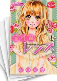 【中古】流れ星レンズ (1-10巻) 漫画