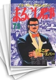 【中古】まるごし刑事 (1-75巻) 漫画