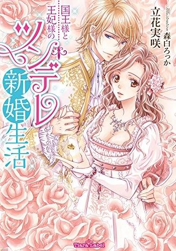 【ライトノベル】国王様と王妃様のツンデレ新婚生活 漫画