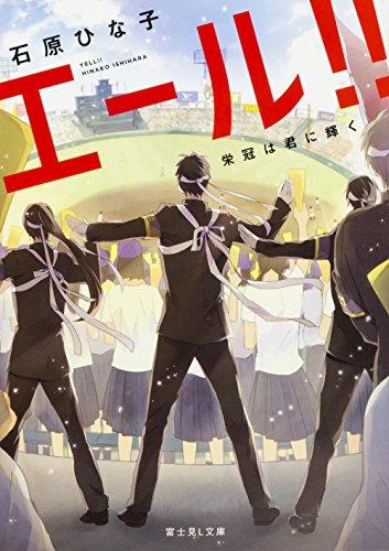 【ライトノベル】エール!!栄冠は君に輝く 漫画