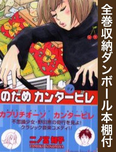 【全巻収納ダンボール本棚付】のだめカンタービレ 漫画