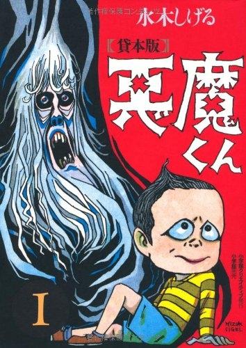 貸本版 悪魔くん [普及版] 漫画