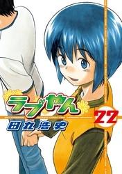 ラブやん 22 冊セット全巻 漫画