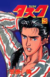 タスク 3 冊セット全巻 漫画