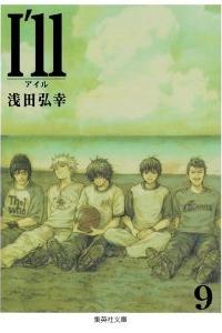 I'll〜アイル〜 [文庫版] (1-9巻 全巻) 漫画