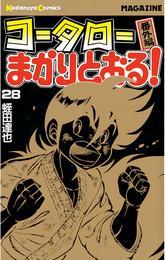 コータローまかりとおる!(28) 漫画