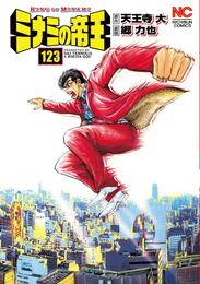 ミナミの帝王 123 漫画