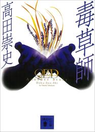 QED Another Story 毒草師 漫画