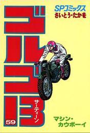 ゴルゴ13(59)