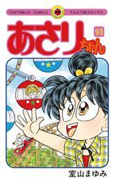あさりちゃん(93) 漫画