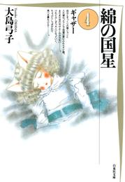 綿の国星 4巻 漫画