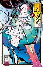 常住戦陣!!ムシブギョー(30) 漫画