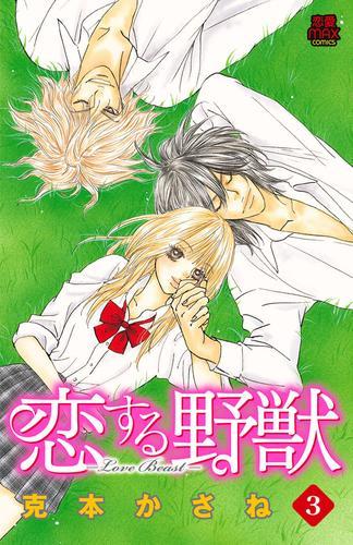 恋する野獣~LoveBeast~ 3 漫画