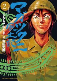 マガツクニ風土記(2) 漫画