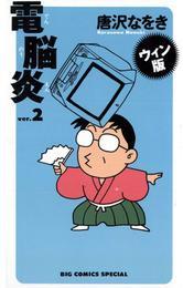 ウィン版 電脳炎(2) 漫画
