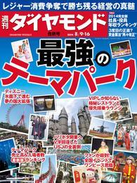 週刊ダイヤモンド 14年8月16日号 漫画