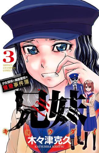 兄妹 少女探偵と幽霊警官の怪奇事件簿 3 漫画
