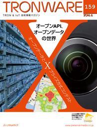 TRONWARE VOL.159 (TRON & IoT 技術情報マガジン)