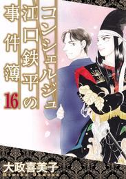 コンシェルジュ江口鉄平の事件簿(16) 漫画